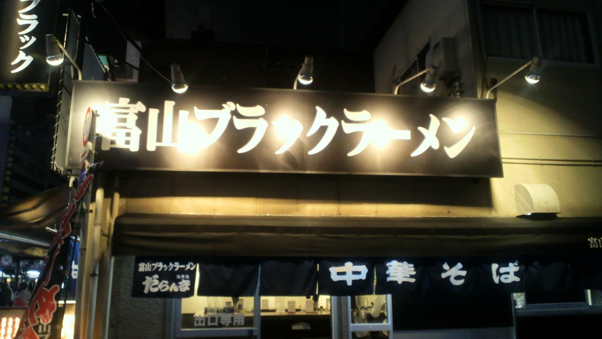 東京のエネルギーについて語りました・・・・