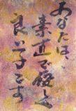 言霊アート新作 5点