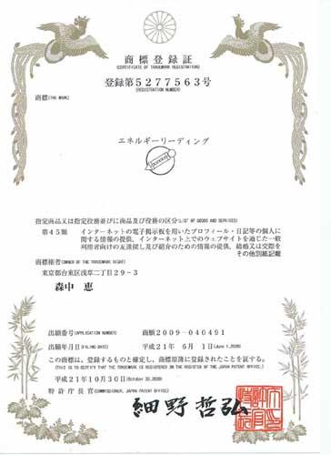 エネルギーリーディング商標登録証