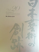 日本芸術の創跡 vol.20