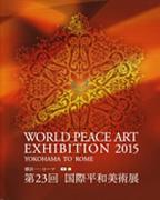 第23回 国際平和美術展 ローマ