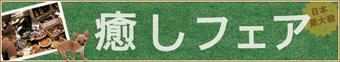 癒しフェア2019