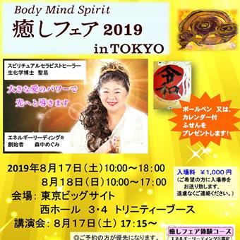 癒しフェア2019東京