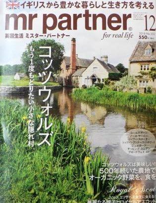 ミスターパートナー12月号発売されました