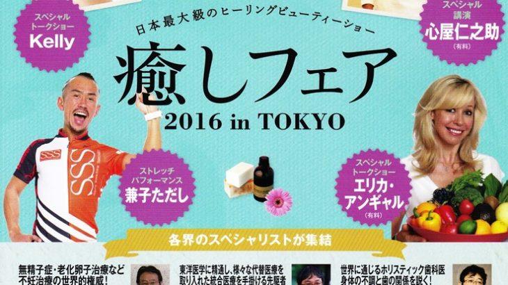 癒しフェア 2016in 東京