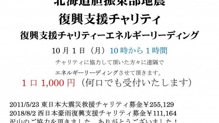 平成30年北海道胆振東部地震復興支援チャリティ募金                  祈り