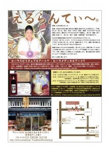 H.M様  東京癒しフェアーで目が合いました・・・