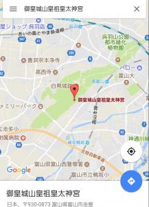 富山県皇祖皇大神宮