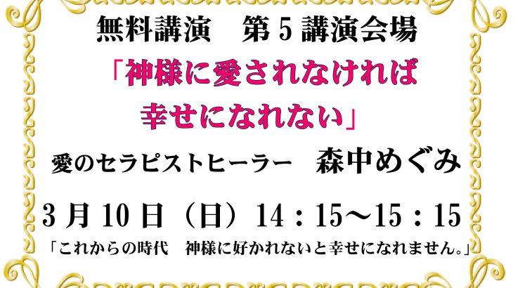 大阪フェア講演会ご案内