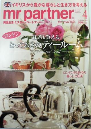 月刊誌 mr partner