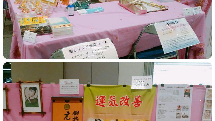 Y.O様       癒しフェア2019 in OSAKA             エネルギーリーディング®・お祓い
