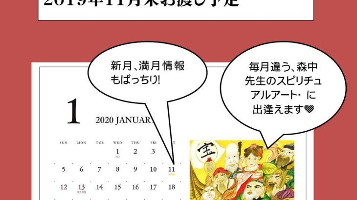 2020年カレンダー予約承ります!