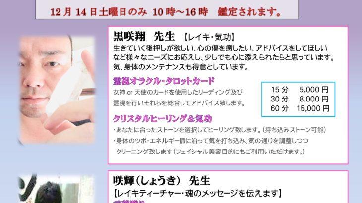 12月14.15日鑑定のお知らせ・・・