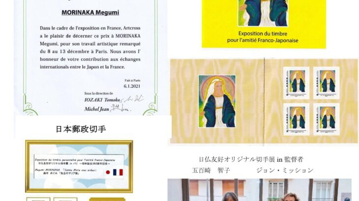 日仏友好オリジナル切手inパリ